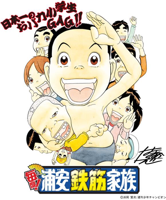 浦安鉄筋家族の画像 p1_3