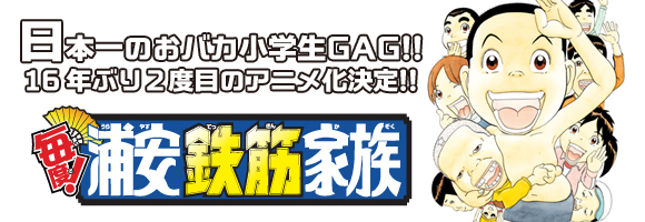 毎度!浦安鉄筋家族 週刊少年チャンピオン作品紹介