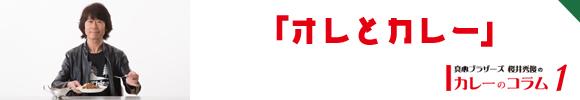 真心ブラザーズ桜井秀俊のカレーのコラム1「オレとカレー」