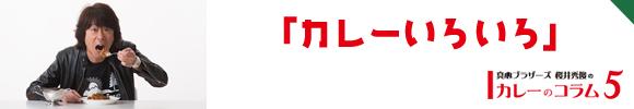 真心ブラザーズ桜井秀俊のカレーのコラム5「カレーいろいろ」