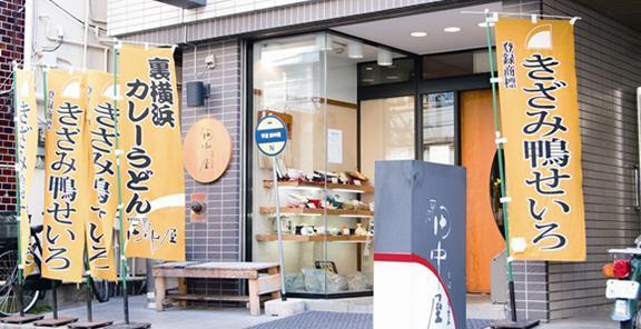 裏横浜カレーうどん(ポーク)