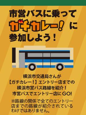 横浜市バス