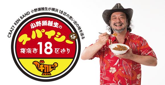 小野瀬雅生のスパイシー横浜市18区巡り