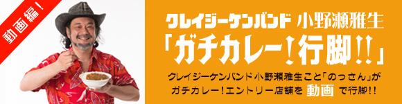 クレイジーケンバンド小野瀬雅生「ガチカレー!行脚!!」