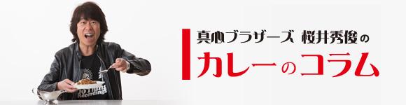 真心ブラザーズ桜井秀俊のカレーのコラム