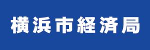 横浜市経済局