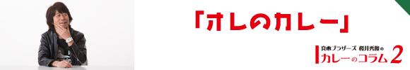 真心ブラザーズ桜井秀俊のカレーのコラム2「オレのカレー」