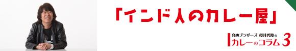 真心ブラザーズ桜井秀俊のカレーのコラム3「インド人のカレー屋」