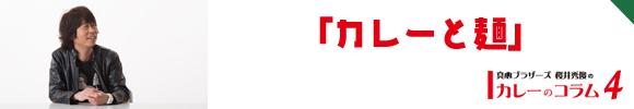 真心ブラザーズ桜井秀俊のカレーのコラム4「カレーと麺」