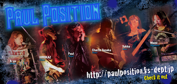 Paul-Position
